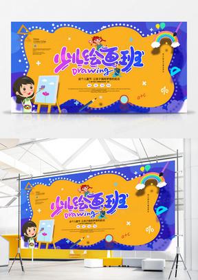 卡通手绘儿童节少儿绘画班招生宣传展板