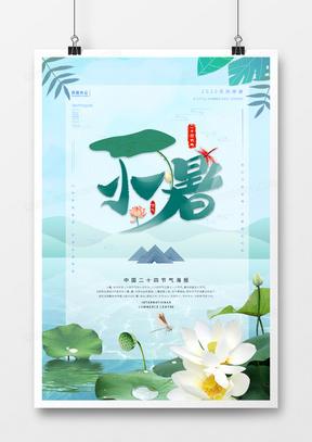 创意中国风二十四节气小暑海报