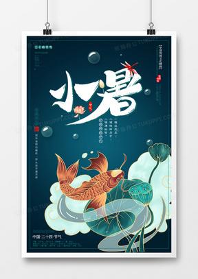 简约中国风二十四节气小暑宣传海报