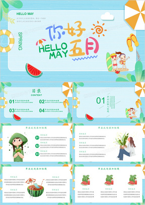 蓝绿色小清新夏天五月你好通用PPT模板