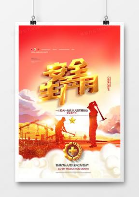创意红色安全生产月宣传海报设计