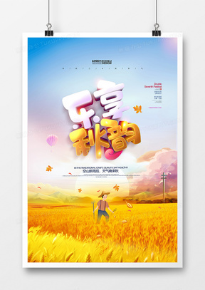 创意小清新乐享秋韵立秋宣传海报