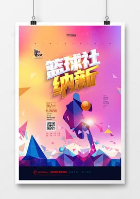 大气篮球社纳新大学社团招新宣传海报