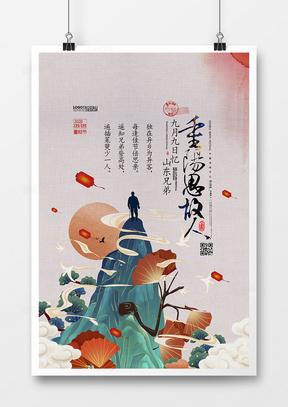 国潮风格重阳思故人重阳节宣传海报