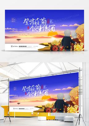 九九重阳节重九节中国风登高赏菊展板设计