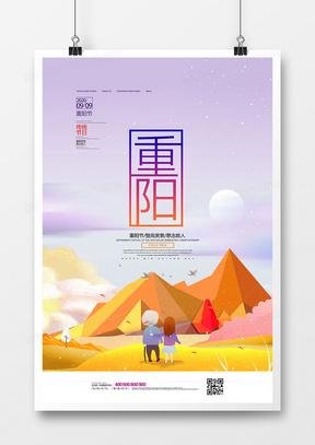 唯美手绘中国风重阳节海报