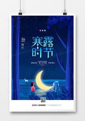 唯美梦幻二十四节气之寒露时节海报