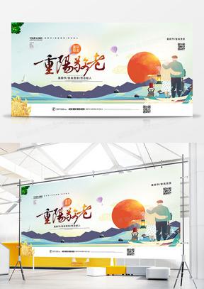 重阳敬老简约九九重阳节宣传展板设计