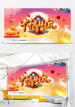 创意喜庆中国风中秋国庆双节同庆宣传展板