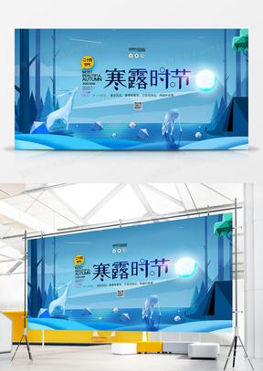 唯美梦幻二十四节气之寒露时节展板设计