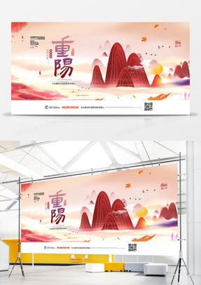 中国风简约大气重阳节展板