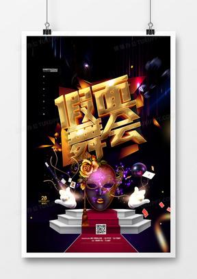 创意黑金万圣节假面舞会海报