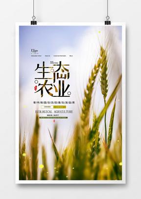 绿色健康生态农业宣传海报