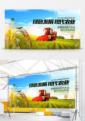 创意大气绿色发展现代农业宣传展板