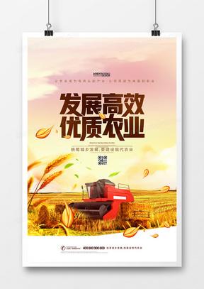 创意发展优质高效农业生态农业宣传海报