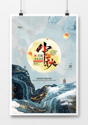 鎏金水墨中国风中秋节海报设计