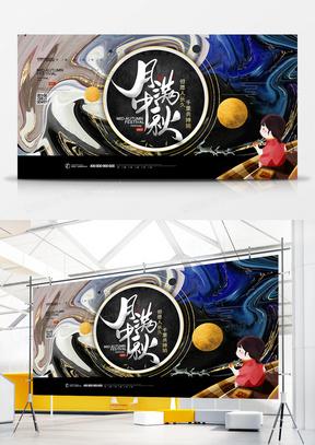 创意抽象鎏金月满中秋中秋节展板设计