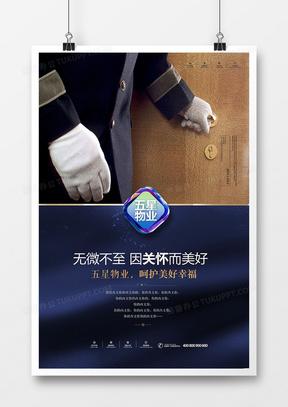 时尚高端地产物业管理服务宣传海报设计