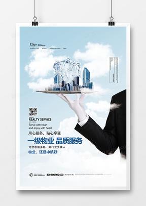 创意地产物业管理服务宣传海报设计