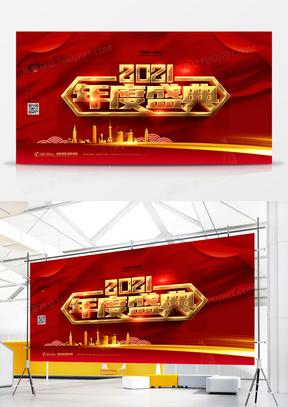 红色大气2021年度盛典宣传展板设计