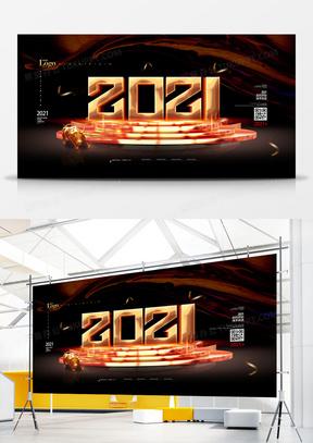 创意黑金2021年会宣传展板设计