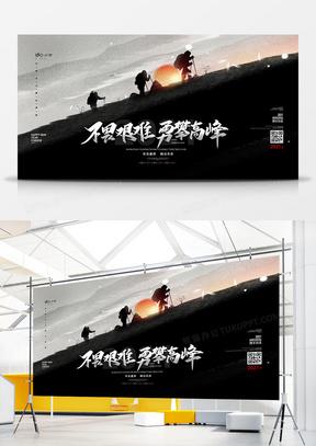 中国风水墨黑白2021年会会议宣传展板设计