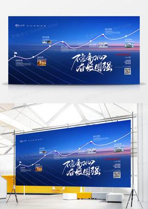 蓝色大气企业发展历程文化圈展板设计