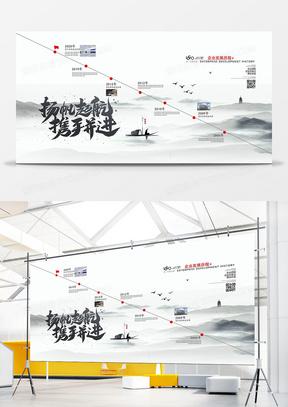 创意水墨风企业发展历程展板设计