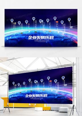 蓝色创意科技企业发展历程文化墙展板