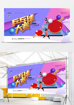 绚丽拼接色块乒乓大赛宣传展板设计