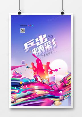 时尚大气乒出精彩乒乓球宣传海报设计
