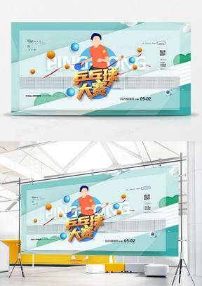 简洁时尚乒乓球大赛宣传展板