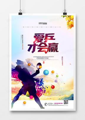 创意大气爱乒才会赢乒乓球运动海报