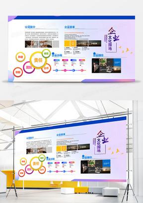 创意大气企业介绍公司简介文化墙展板设计