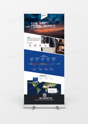 创意大气企业介绍公司简介宣传展架设计