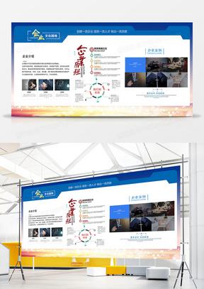 创意时尚企业文化宣传展板设计