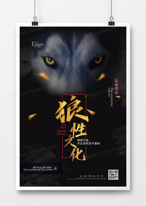 黑色大气狼性文化企业文化海报设计
