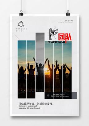 创意简洁团队的力量文化理念海报设计