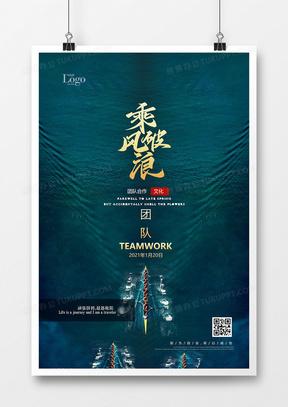 时尚简洁乘风破浪团队企业文化海报设计