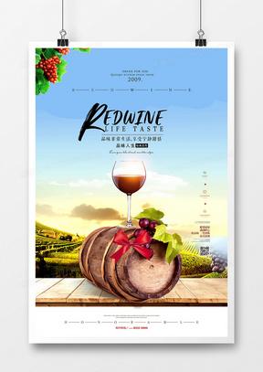 创意时尚葡萄酒红酒宣传海报设计