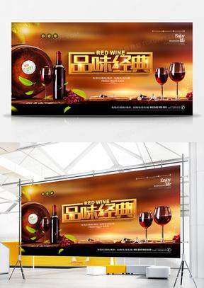 创意大气品味经典葡萄酒广告展板设计