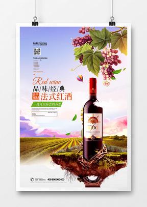 高端红酒葡萄酒创意海报