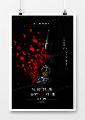 黑色高端红酒葡萄酒宣传海报设计