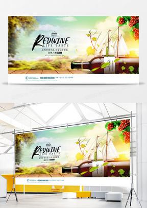 创意时尚红酒葡萄酒宣传展板设计
