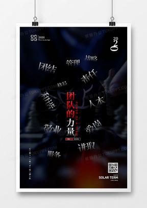 创意大气团队的力量企业文化海报设计