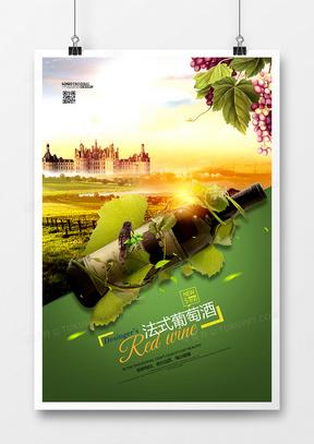 大气创意红酒葡萄酒宣传展板设计
