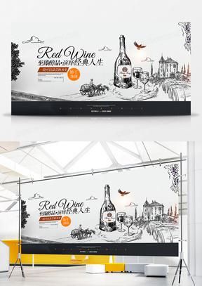 创意素描线条葡萄酒红酒展板设计