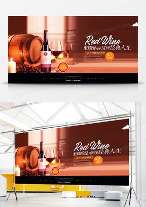 创意合成红酒葡萄酒宣传展板设计