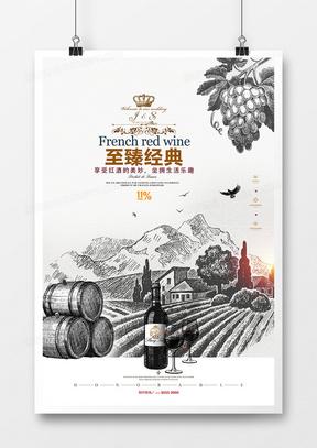 葡萄酒广告手绘素描红酒海报