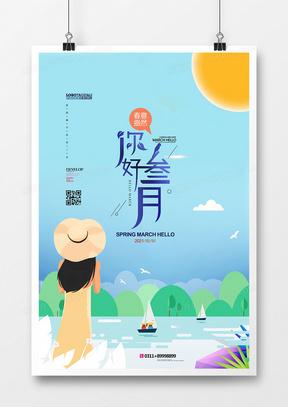 创意剪纸插画三月你好海报设计